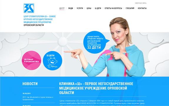 Создание сайтов по стоматологии новые сервера вов катаклизм